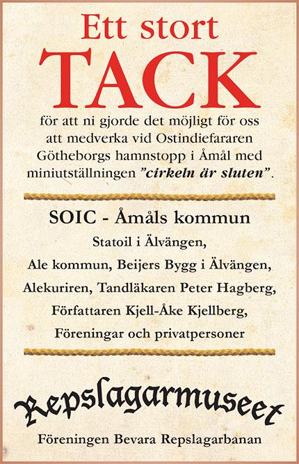 Tacktexten till Sponsorerna för resan till Åmål